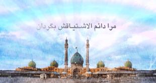 کلیپ به طاها به یاسین (درباره امام زمان)