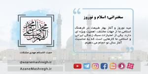 سخنرانی : اهمیت و جایگاه عید نوروز در اسلام
