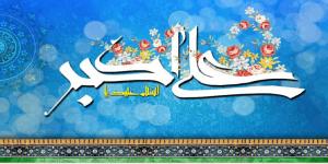شعری برای میلاد حضرت علی اکبر علیه اسلام