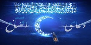 دعای افتتاح از بهترین اعمال درماه مبارک رمضان