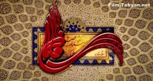گلبرگ کبود کلیپی درباره حضرت فاطمه (س)