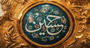 شعری در مدح امام حسین علیه السلام از محسن عرب خالقی
