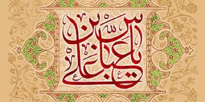 امید فردای حسین – شعری درباره حضرت عباس