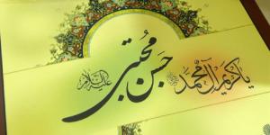 مرثیتی برای امام مظلوم حضرت مجتبی علیه السلام