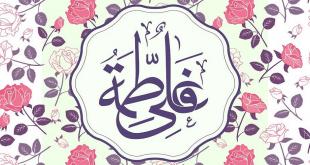 حضرت عروس ( شعری برای ازدواج حضرت علی و حضرت فاطمه ع )
