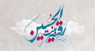 رقیه ( شعری درباره حضرت رقیه س )