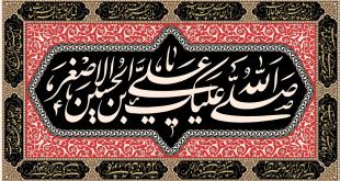 در غدیر خون ( شعری برای حضرت علی اصغر علیه السلام )